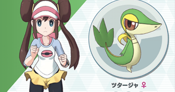Rosa & Snivy - Sync Pair Stats & Moves - Pokemon Masters