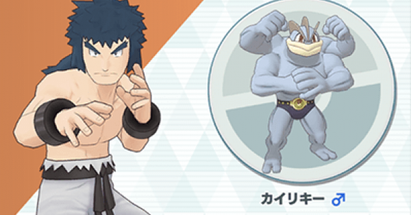 Bruno & Machamp - Sync Pair Stats & Moves - Pokemon Masters