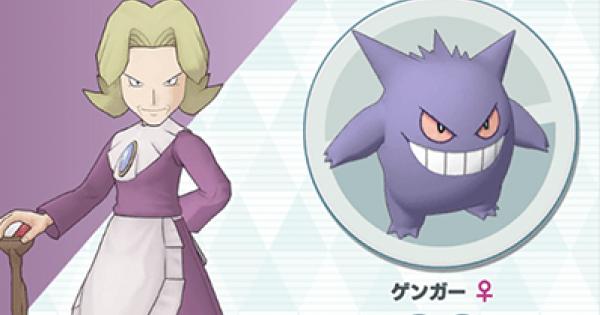 Agatha & Gengar - Sync Pair Stats & Moves - Pokemon Masters