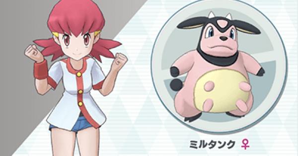 Pokemon Masters | Whitney & Miltank - Sync Pair Stats & Moves