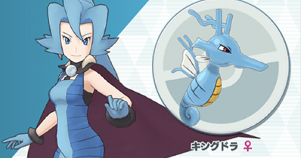 Pokemon Masters | Clair & Kingdra - Sync Pair Stats & Moves
