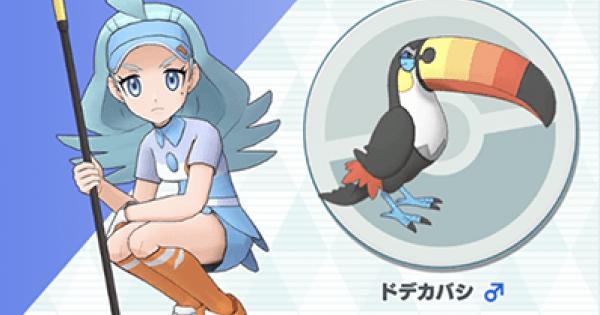 Pokemon Masters | Kahili & Toucannon - Sync Pair Stats & Moves