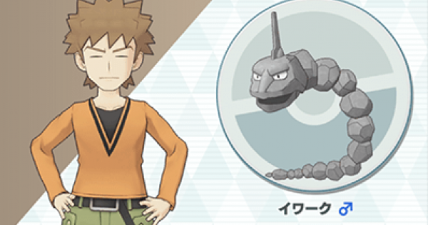 Brock & Onix - Sync Pair Stats & Moves - Pokemon Masters