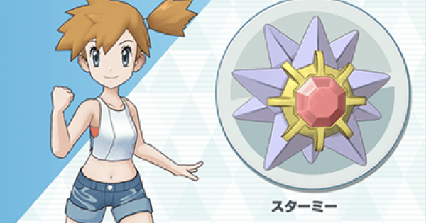 Misty & Starmie - Sync Pair Stats & Moves - Pokemon Masters