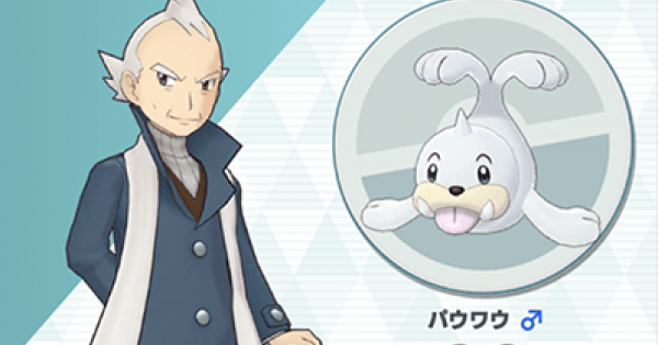 Pryce & Seel - Sync Pair Stats & Moves - Pokemon Masters