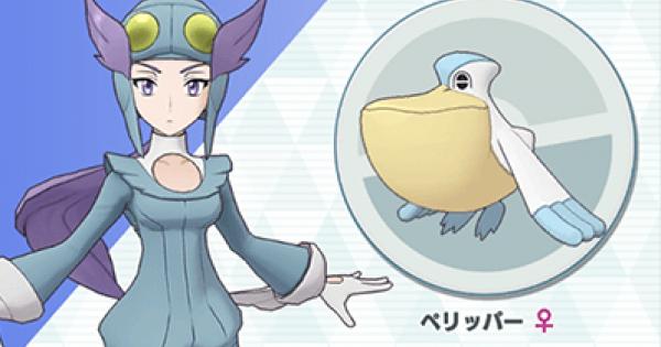 Pokemon Masters | Winona & Pelipper - Sync Pair Stats & Moves