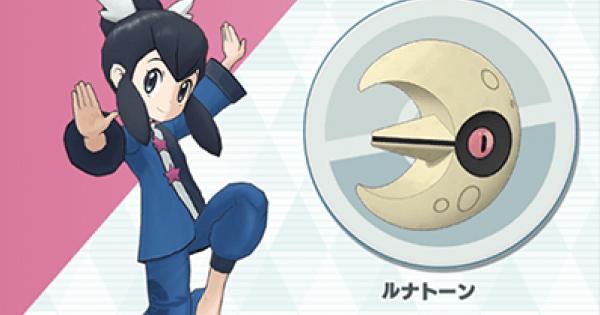 Pokemon Masters   Liza & Lunatone - Sync Pair Stats & Moves