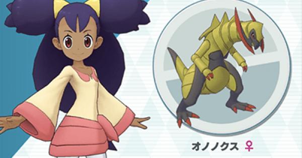 Iris & Haxorus - Sync Pair Stats & Moves - Pokemon Masters