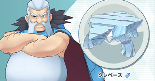 Pokemon Masters | Wulfric & Avalugg - Sync Pair Stats & Moves