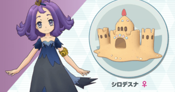 Pokemon Masters | Acerola & Palossand - Sync Pair Stats & Moves - GameWith