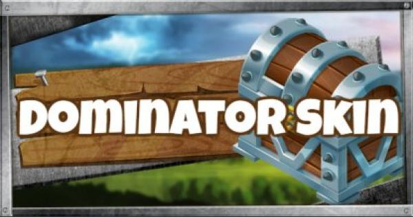 Fortnite | DOMINATOR Skin - Set & Styles - GameWith