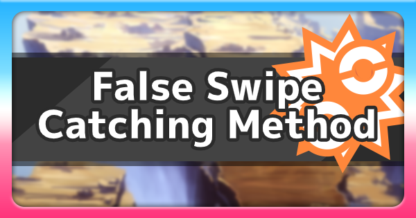 False Swipe Method - Catch Any Pokemon | Pokemon Sword Shield - GameWith