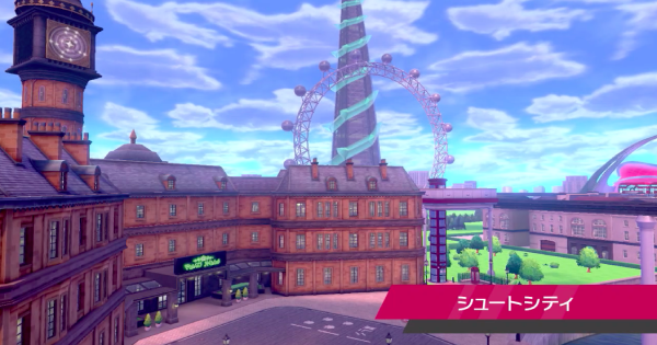 Wyndon Town Map - Available Pokemon & Items | Pokemon Sword Shield - GameWith