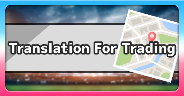 Pokemon Sword Shield   Translation For Pokemon Trading / ポケモン交換用対訳表