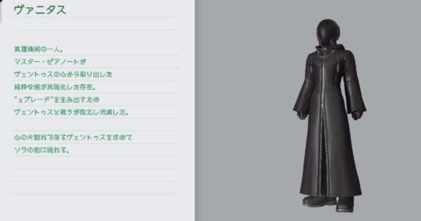 Kingdom Hearts 3 | Vanitas (Data Battle) - How To Beat | KH3
