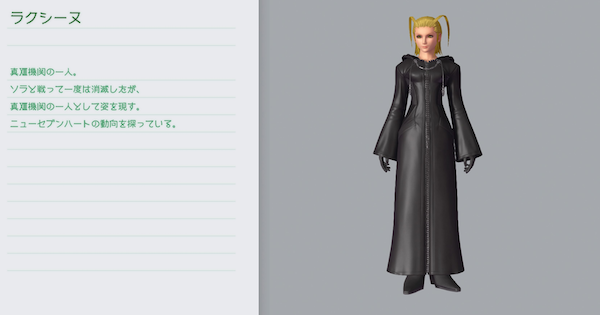 Kh3 Larxene Data Battle How To Beat Kingdom Hearts 3 Gamewith Larxene is a member of the original organization xiii and a current member of the true larxene is vicious, sadistic, and violent. kh3 larxene data battle how to