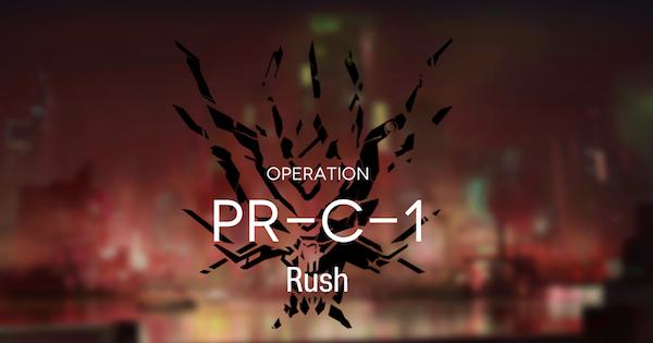 PR-C-1 - Vanguard / Support Chip Mission