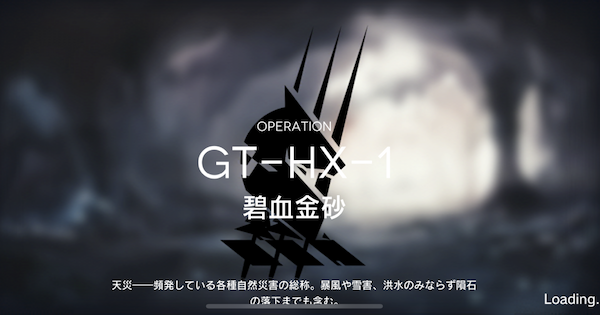 Arknights | GT-HX-1 - Grani Event Mission - GameWith