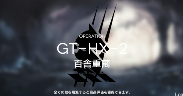 Arknights | GT-HX-2 - Grani Event Mission - GameWith