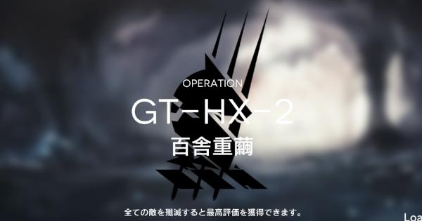 Arknights | GT-HX-2 - Grani Event Mission