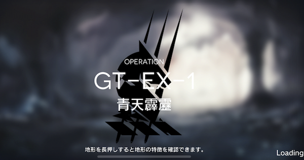 Arknights | GT-EX-1 - Grani Event Mission - GameWith