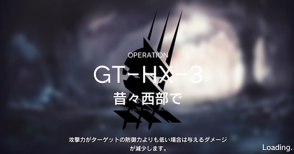 Arknights | GT-HX-3 - Grani Event Mission - GameWith