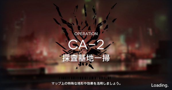 Arknights | CA-2 - Aerial Threat Supply Mission - GameWith
