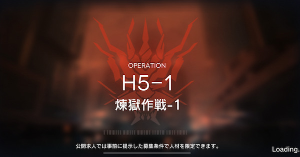 Arknights | H5-1 Operation Inferno-1 Strategy Guide - GameWith
