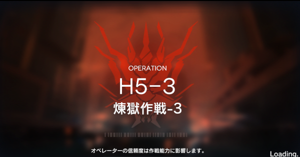 Arknights | H5-3 Operation Inferno-3 Strategy Guide - GameWith