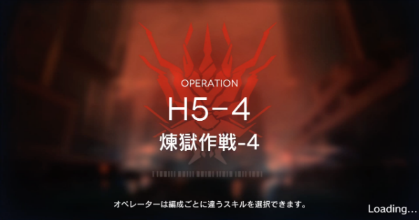 Arknights | H5-4 Operation Inferno-4 Strategy Guide - GameWith