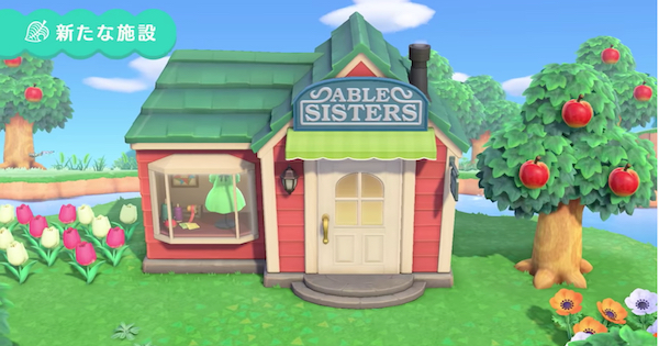 【Animal Crossing New Horizons】Able Sisters - How To Get【Animal Crossing Switch】 - GameWith