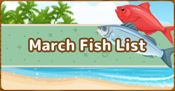 【ACNH】March - Fish List【Animal Crossing New Horizons】 - GameWith