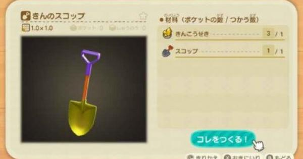 ACNH | Golden Shovel Recipe - How To Get & Effect | Animal Crossing - GameWith