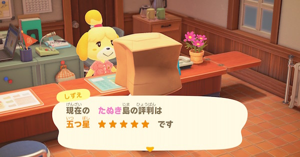 【Animal Crossing New Horizons】How To Get A 5 Star Island Rating【Animal Crossing Switch】 - GameWith