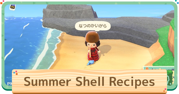 ACNH | Summer Shells - Recipes & DIY | Animal Crossing - GameWith