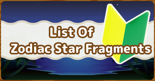 ACNH | Zodiac Star Fragments - List & Furniture Recipes | Animal Crossing - GameWith