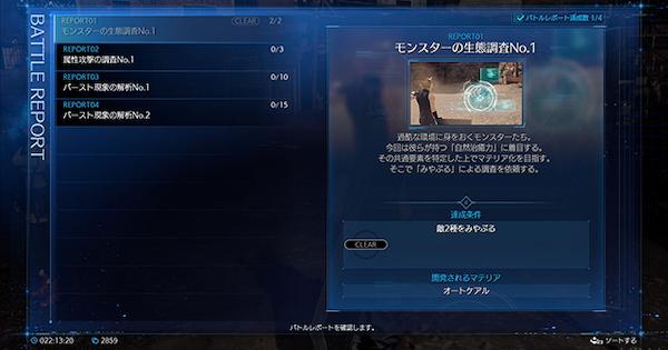 【FF7 Remake】All Battle Intel Report List & Materia Rewards【Final Fantasy 7 Remake】 - GameWith