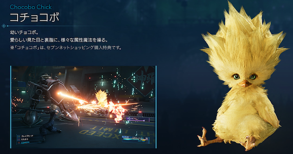 FF7 Remake | Chocobo Chick Summon Materia - How To Get & Effect | Final Fantasy 7 Integrade - GameWith