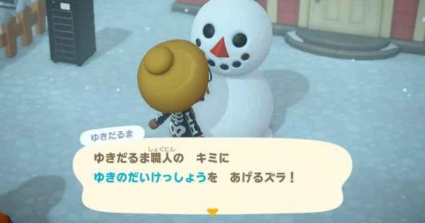 【ACNH】Large Snowflake - How To Get & Furniture Recipes【Animal Crossing New Horizons】 - GameWith