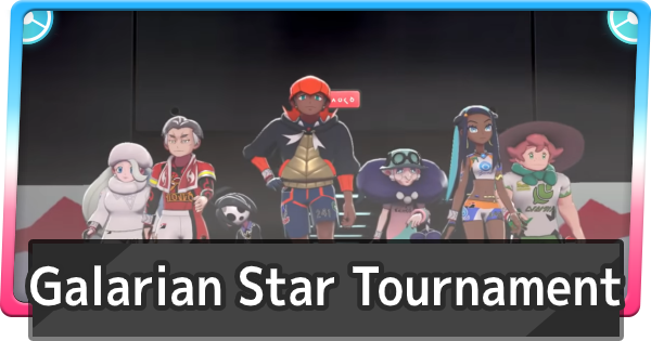 The Crown Tundra   Galarian Star Tournament - How To Play   Pokemon Sword and Shield - GameWith