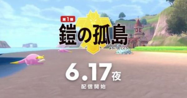 Isle Of Armor | Release Time & Date | Pokemon Sword and Shield - GameWith