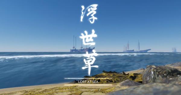 Lost At Sea - Location & Walkthrough   Ghost Of Tsushima - GameWith