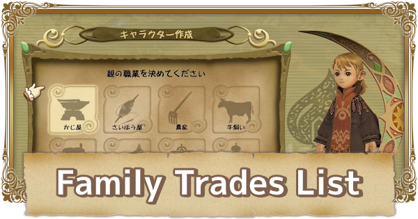 Home Job List - Best Family Trade Guide | FFCC (Final Fantasy Crystal Chronicles Remastered) - GameWith