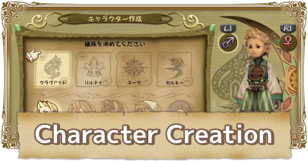 Character Creation - How To Customize | FFCC (Final Fantasy Crystal Chronicles Remastered) - GameWith