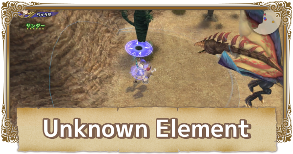 Unknown Element - How To Get & Use | FFCC (Final Fantasy Crystal Chronicles Remastered) - GameWith