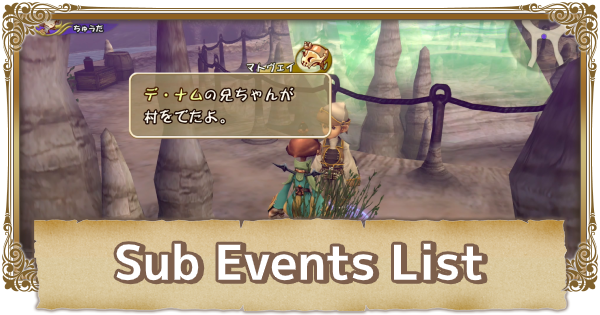 Sub Event List & Guide | FFCC (Final Fantasy Crystal Chronicles Remastered) - GameWith
