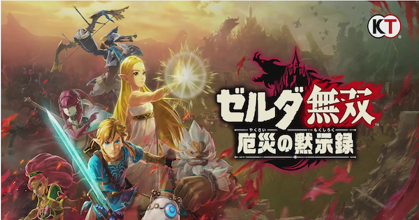 TGS (Tokyo Game Show) 2020 - Latest Info & Summary | Hyrule Warriors Age of Calamity - GameWith