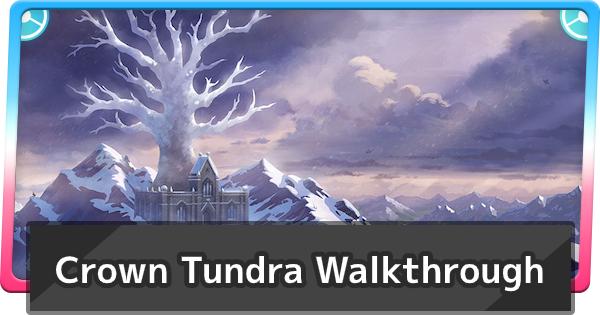 Crown Tundra Walkthrough Guide | Pokemon Sword Shield - GameWith