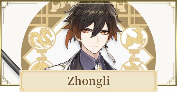 Zhongli - Release Date & Skills