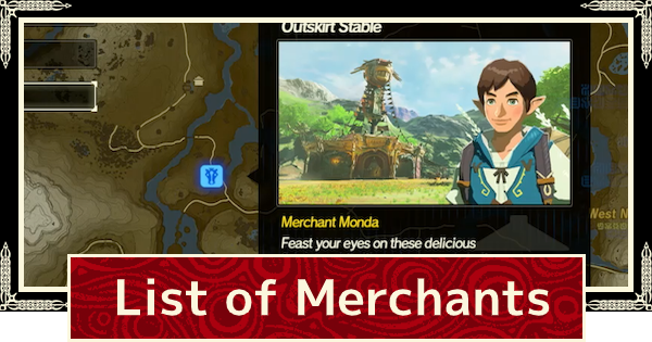 Age of Calamity | Merchants List - How To Unlock & Items Sold | Hyrule Warriors - GameWith